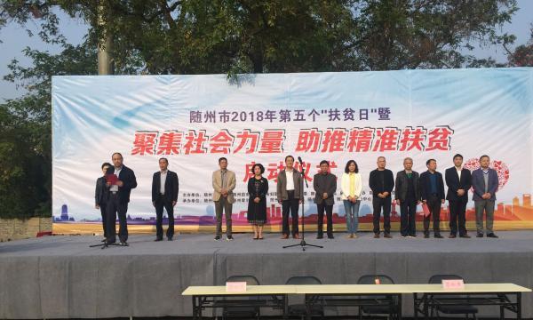 团市委副书记佘艳娥参加第五个国家扶贫日启动仪式