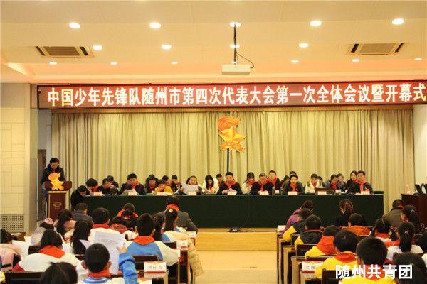 中国少年先锋队随州市第四次代表大会召开