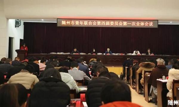 随州市青年联合会第四届委员会全体会议召开
